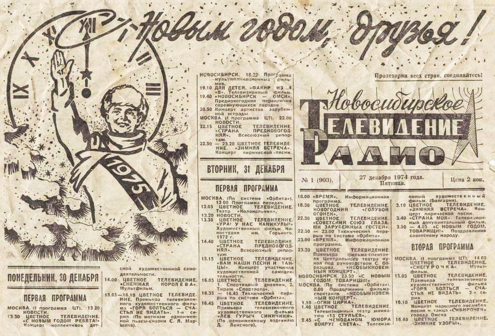 Советское телевидение за 1974 год