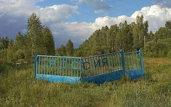 Россия Символическая