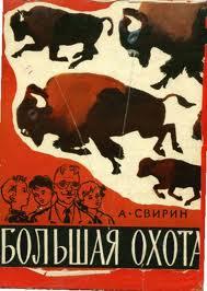 Большая охота - А.Свирин