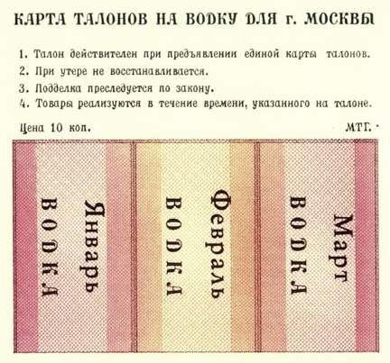 Советские талоны на водку