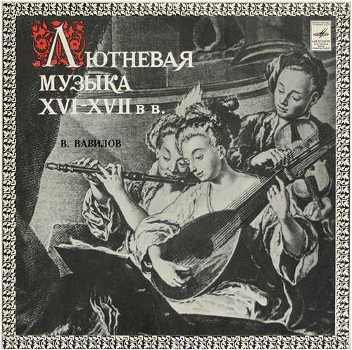 Лютневая музыка XVI-XVII веков