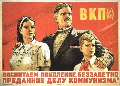 Воспитаем поколение беззаветно преданное делу коммунизма
