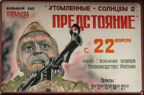 Утомленные солнцем 2. Достойный символ русского кино, поднявшегося с колен, чтобы встать раком
