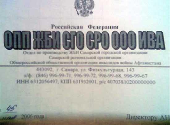 Уродливые результаты большевицкого оплодотворения русского языка