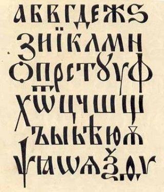 Все в бой за чистоту русского языка!