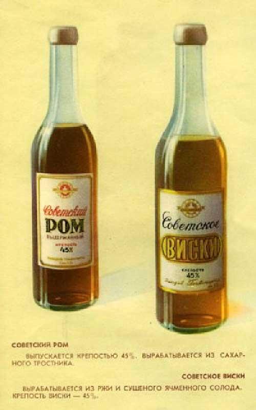 Советский ром, Советское виски