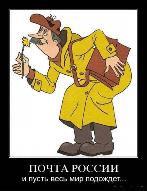 Почта России - И пусть весь мир подождет