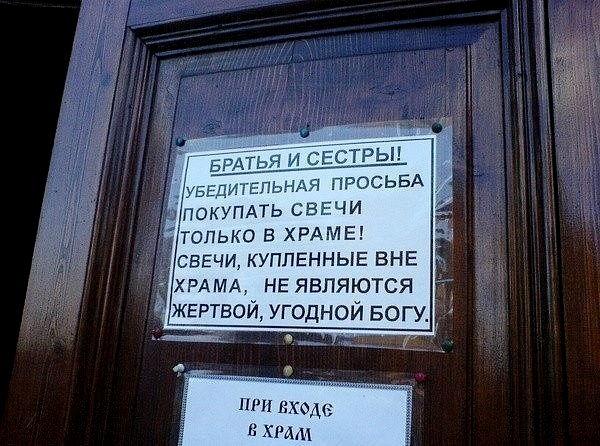Корпорация РПЦ