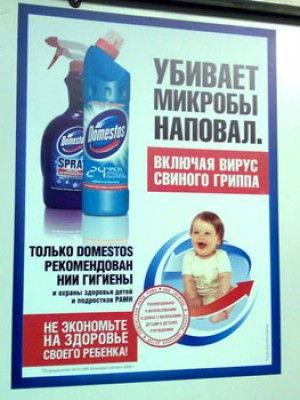 Рекламное вранье или Как нас обманывают