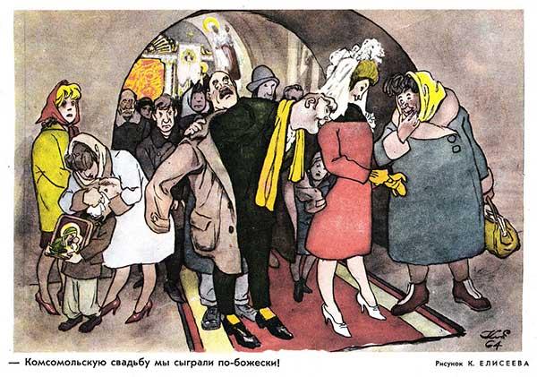 Антирелигиозный советский плакат