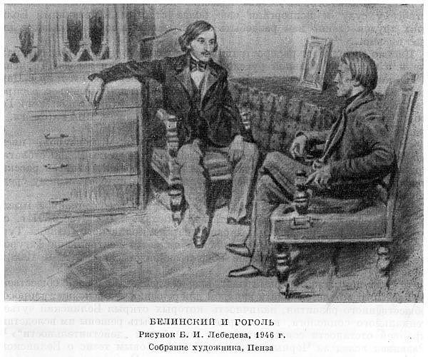 Белинский и Гоголь