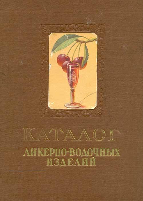 Каталог ликеро-водочных изделий 1957 года