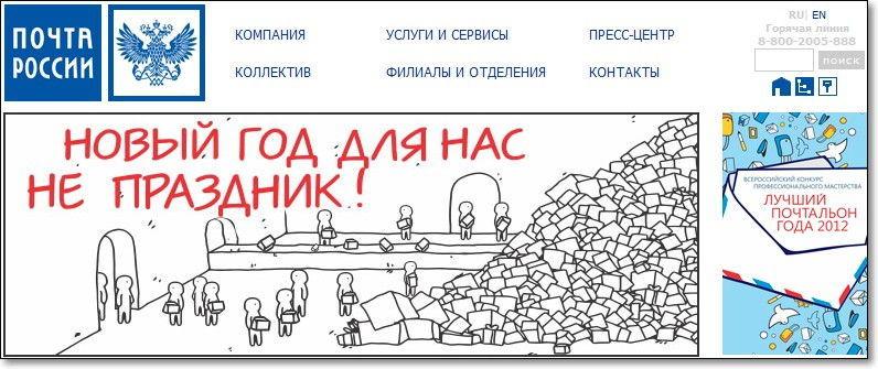 О Почте России из первых рук