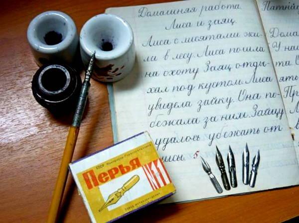 Чистописание, скоропись, пропись
