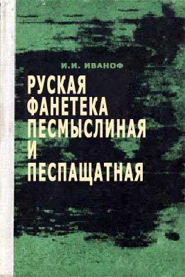 Русская фонетика против русской орфографии