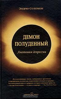Эндрю Соломон - Демон полуденный