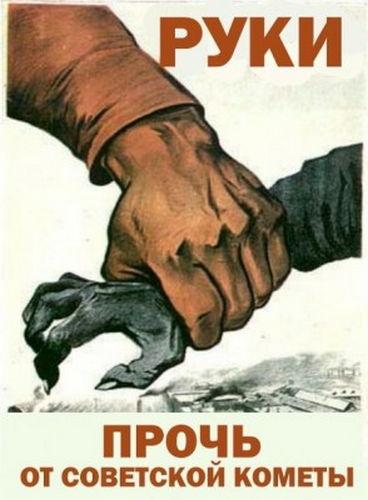 Руки прочь от советской кометы