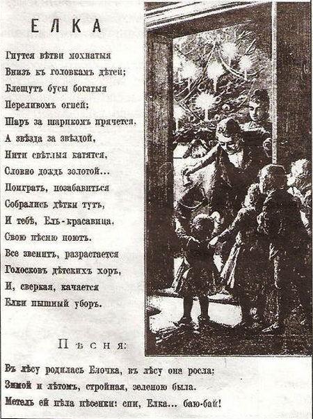 Первое издание стихотворения Елка
