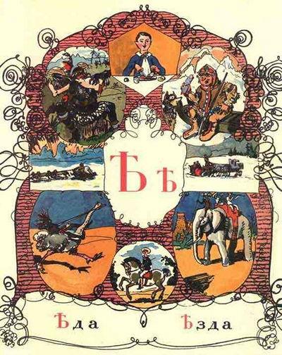 Несколько тайн русского алфавита