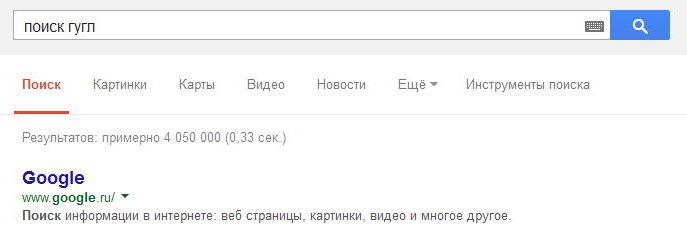 Поиск Гугл до правки CSS