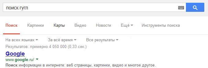 Поиск Гугл после правки CSS
