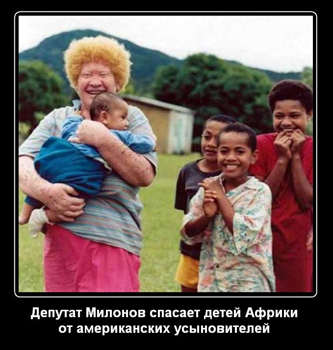 Депутат Милонов спасает детей Африки от американских усыновителей