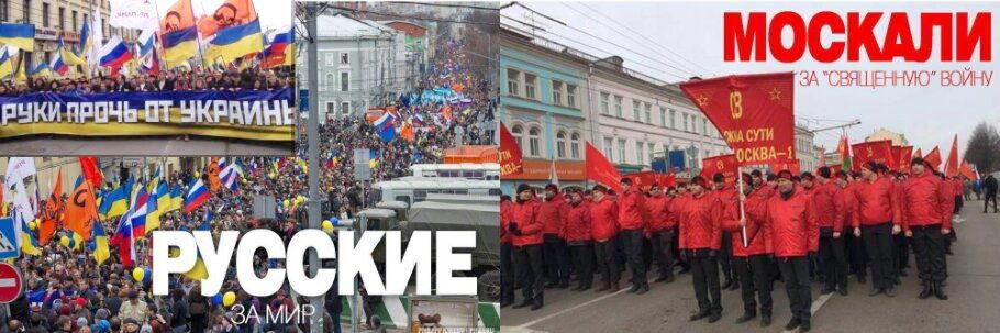 Разница между русскими и москалями просто и доходчиво