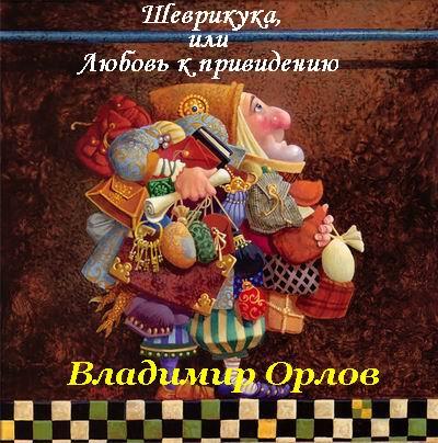 Владимир Орлов. Шеврикука, или любовь к привидению
