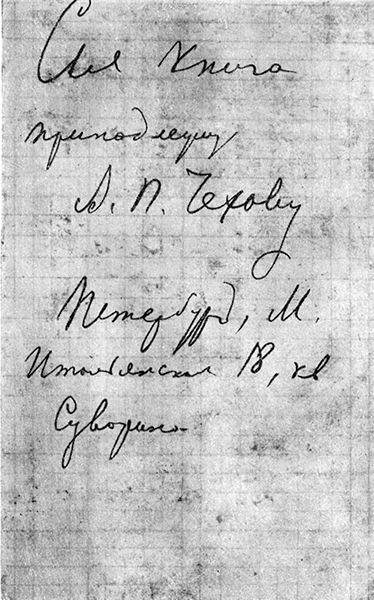 Из записных книжек Чехова