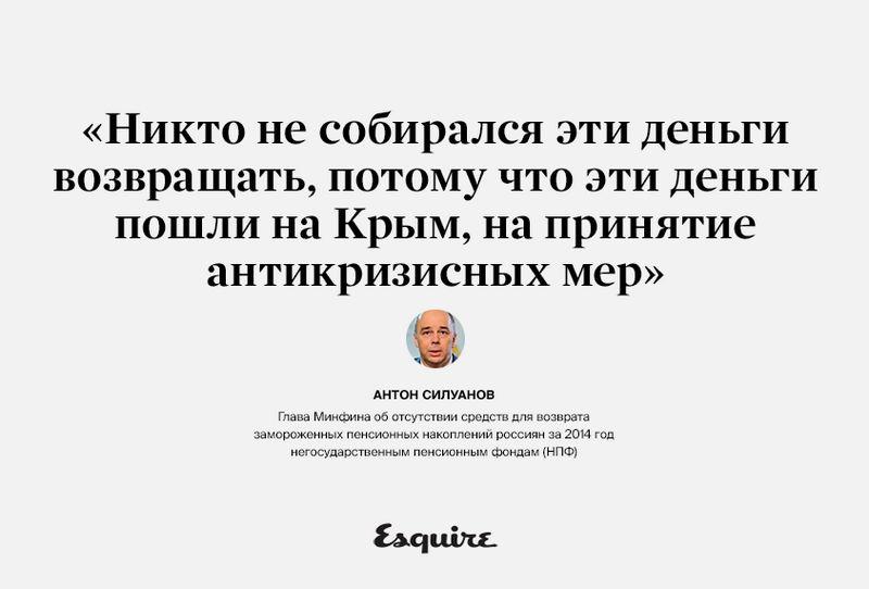 Крым ваш, а пенсии наши