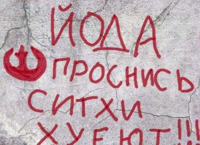 Экзистенциальное граффити