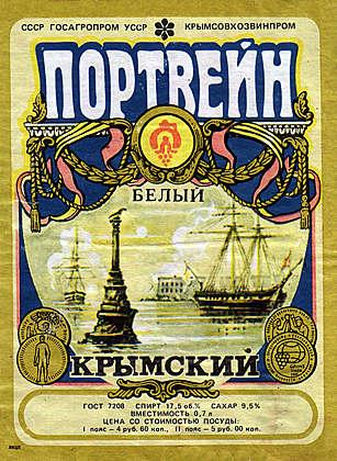 Портвейн Крымский белый