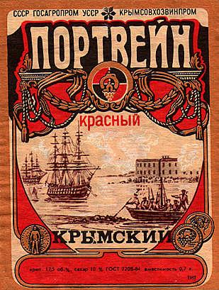 Портвейн Крымский красный