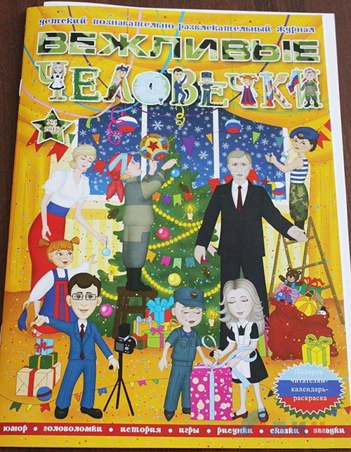 Журнал из Лугандона