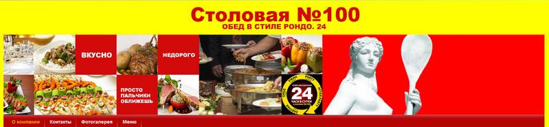 Столовая №100