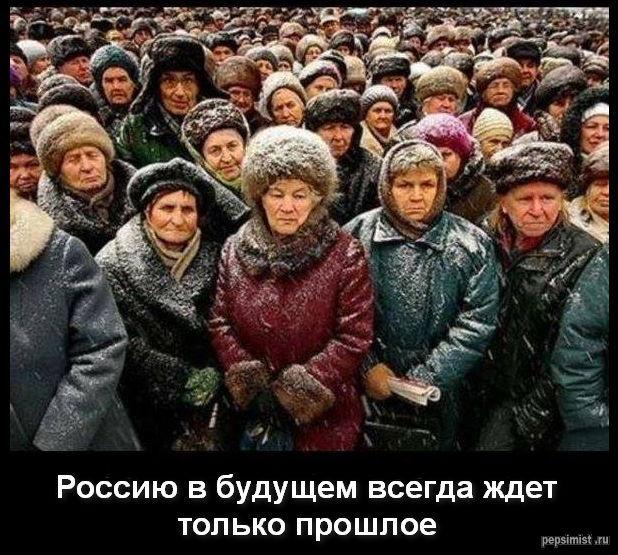 Россию в будущем всегда ждет только прошлое