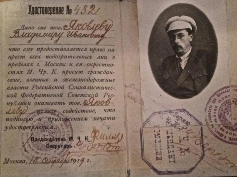 Служебное чекистское удостоверение