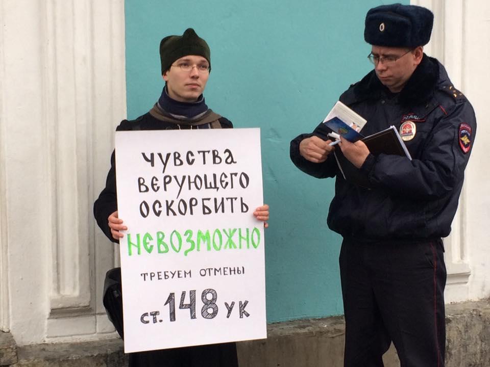 Священники против статьи 148