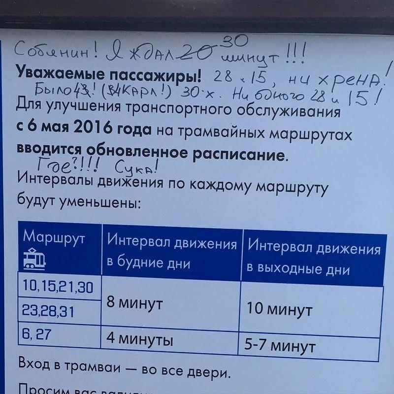 Москва без маршруток