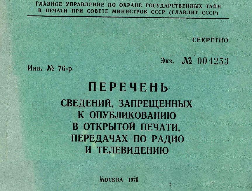 Перечень секретных сведений Главлита СССР