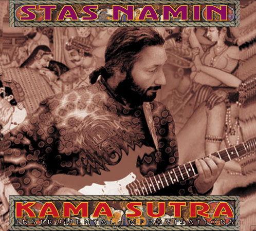 Стас Намин - Кама-сутра
