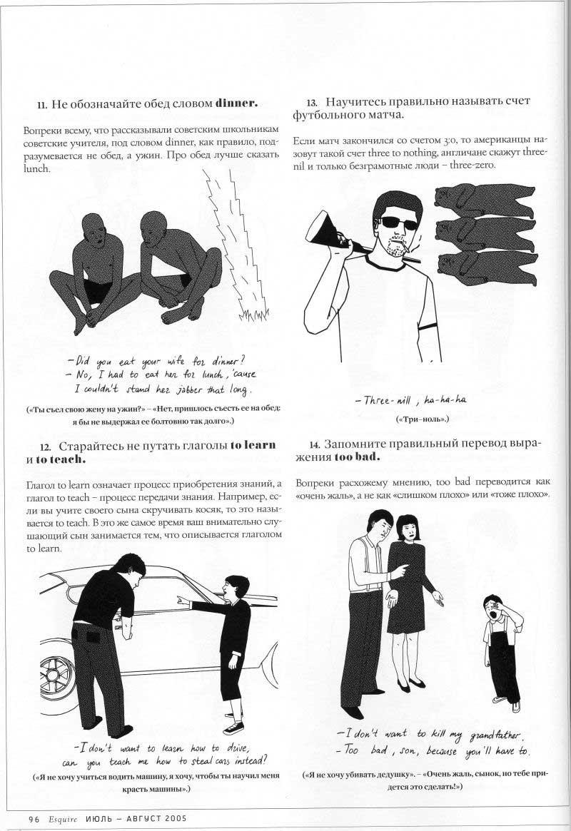25 ошибок, наиболее часто допускаемых в английском языке бывшими учениками советских школ и институтов