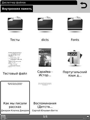 Onyx Boox i62 Nautilus - Диспетчер файлов