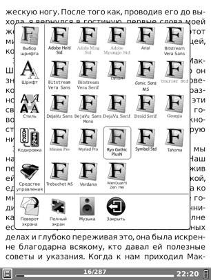 Onyx Boox i62 Nautilus - Шрифты