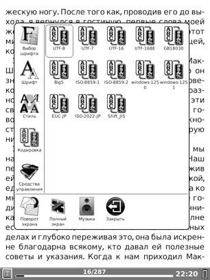 Onyx Boox i62 Nautilus - Кодировки страниц