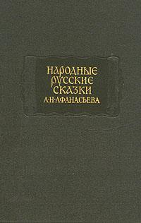 Русские народные сказки из собрания А.Н. Афанасьева