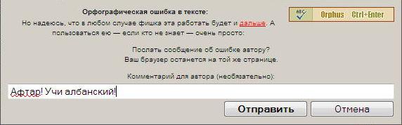 Orphus в Firefox